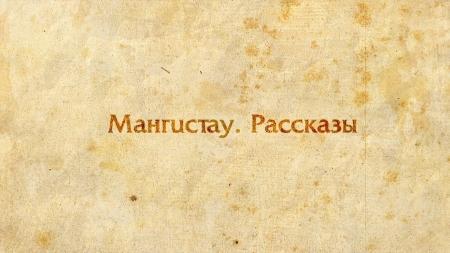 Мангистау. Рассказы