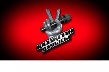 «Голос» добрался и до Актау. Прослушивание участников для телепроекта состоится 28 июля в КДК им. Абая