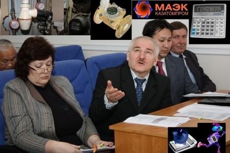 """Временное постоянство ТОО """"МАЭК-Казатомпром"""" или как изобрести машину времени!"""