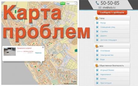 Карта проблем - новый проект Лада.kz