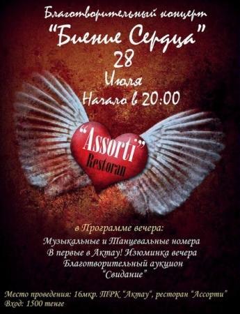 В Актау пройдет благотворительный концерт «Биение Сердца»