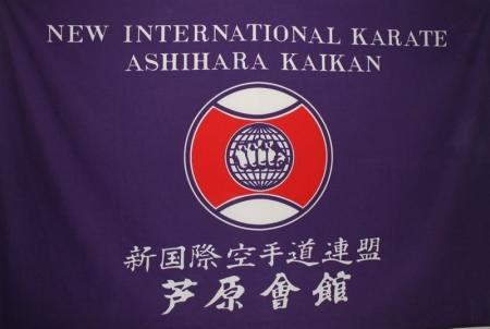Ашихара–каратэ – самое боевое каратэ