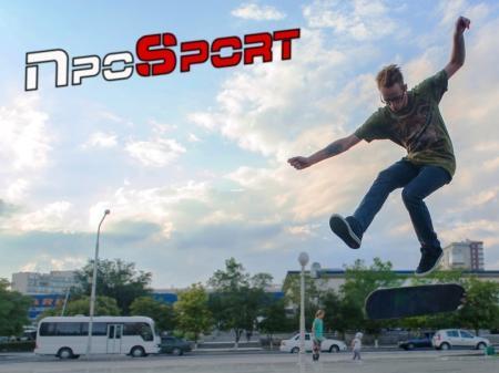 ПроSport. Скейтбординг