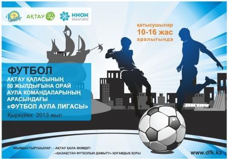 Дети Актау будут играть в футбол в Дворовой Лиге