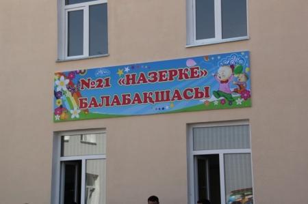 В селе Тенге Мангистауской области открыт детский сад