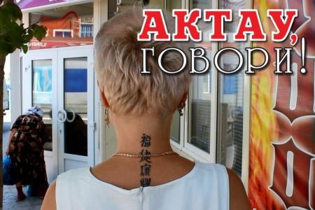Актау, говори! Выпуск про татуировки