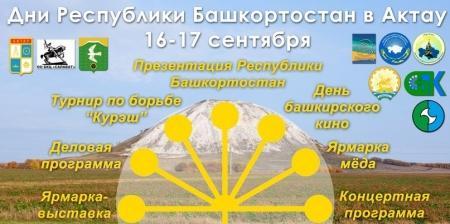 Жителей Актау познакомят с культурой башкирского народа