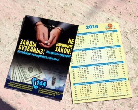 В Актау можно заработать, сообщив в фактах коррупции