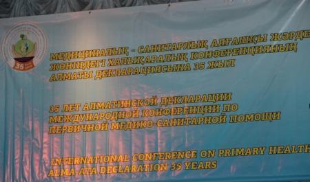 В Актау прошла  конференция, посвященная 35-летию Алма-Атинской декларации по первичной медико-санитарной помощи
