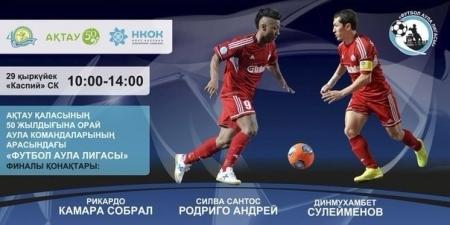 Капитан алматинского «Кайрата» и тренер сборной Казахстана по мини-футболу приедут в Актау на финал «Дворовой лиги»