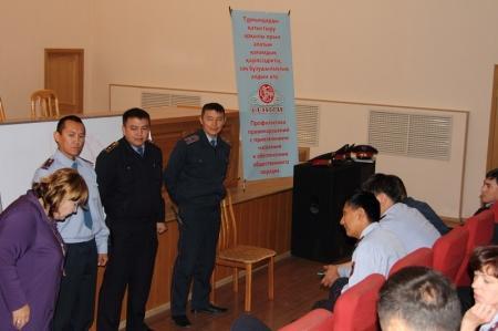 В Актау полицейских учили сотрудничать с населением