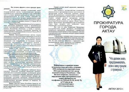В Актау с начала года прокуратура выявила 9 фактов незаконных проверок предпринимательских объектов