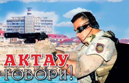 """Актау, говори! """"Универсальный"""" полицейский"""