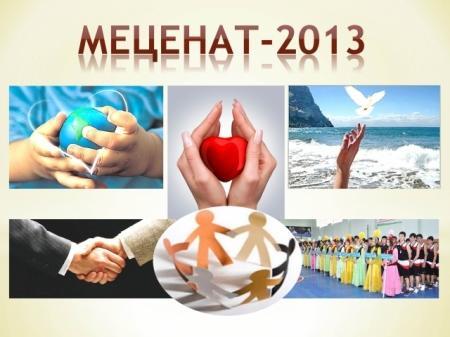 В Актау стартовал конкурс-выставка «Меценат-2013»