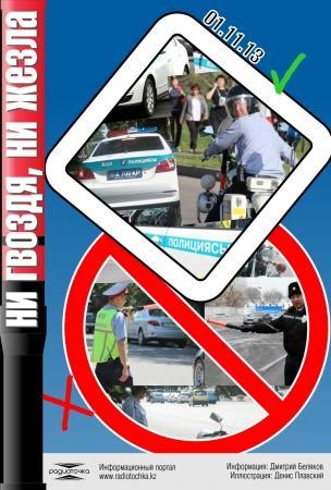 Полицейским запрещено останавливать автомобили жезлом