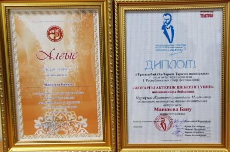 Бану Манкеева из Актау стала лучшей актрисой на республиканском фестивале в Таразе
