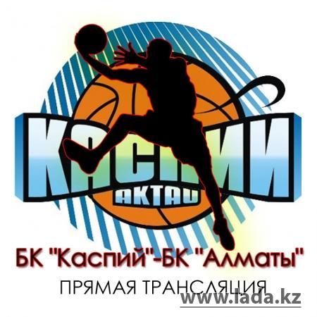 "БК ""Каспий"" - БК ""Алматы"". Трансляция завершена"