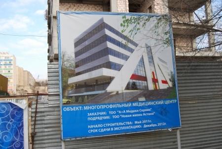 Мурат Тлеубаев: График строительства клиники просрочен