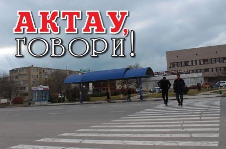 Актау, говори! Пешеходные переходы