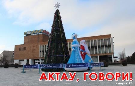 Актау, говори! Новогодние поздравления