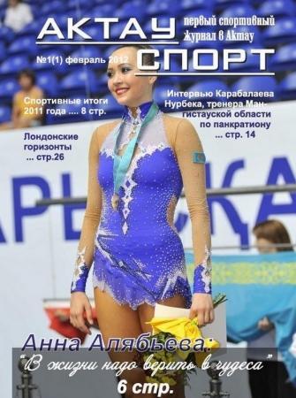 """Актауский журнал """"Актау Спорт"""" признан лучшим региональным спортивным изданием в Казахстане"""