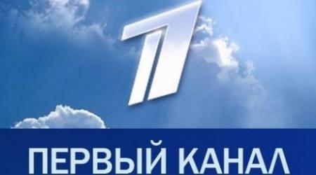 Трансляция Первого канала возобновлена в Казахстане