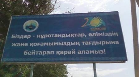 """""""Нур Отан"""" проводит проверку по билборду с резонансной надписью"""