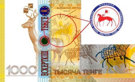 Саха тенге? Герб Якутии на казахской валюте