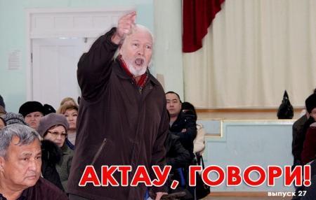 """""""Актау, говори!"""" Выпуск 27"""