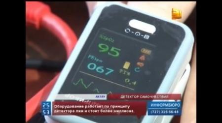В Актау презентовали разработку казахстанских специалистов оборудование, которое определяет психоэмоциональное состояние человека, в том числе, склонность к суициду