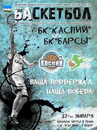 """Баскетбольный клуб """"Каспий"""" сыграет против """"Барсов Атырау"""""""