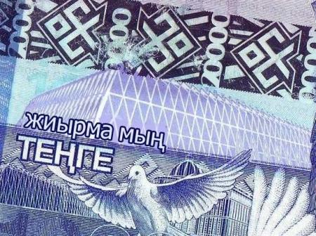Нацбанк не будет выпускать 20 тыс тенге