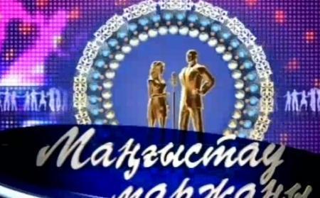"""В Актау стартовал прием заявок на телепроект """"Маңғыстау маржаны"""""""
