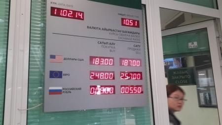 В банках и обменных пунктах Актау приостановлена продажа иностранной валюты
