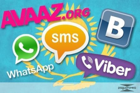 В Алматы, в течение нескольких часов, были недоступны сервисы сообщений