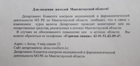 В Актау открыта горячая линия, куда можно обращаться в случае обнаружения повышения цен на лекарственные препараты
