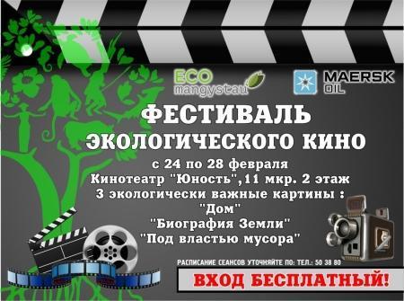 В Актау началась неделя экологического кино