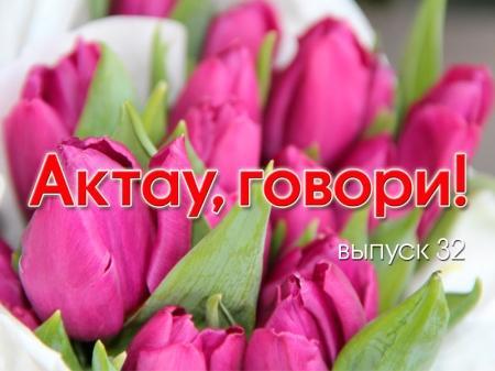 Актау, говори! 8 Марта