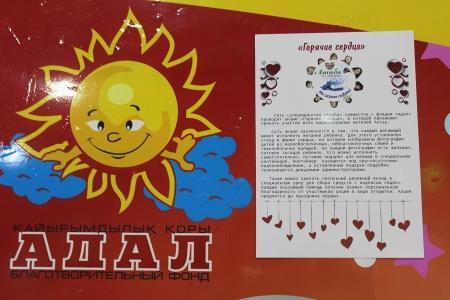 В Актау продолжается акция исполнения детских желаний «Горячие сердца»