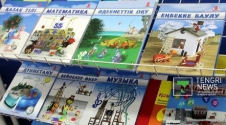 Облегчить ранцы школьников намерено Минобразования Казахстана