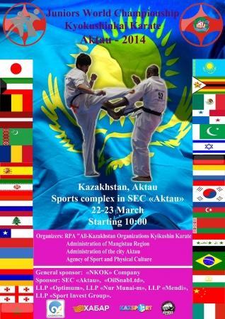 В Актау пройдет первый чемпионат мира по кекушинкай карате среди юниоров