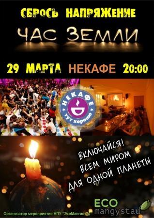 В Актау 29 марта пройдет акция «Час Земли 2014»