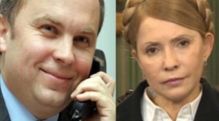 Тимошенко подтвердила скандальный разговор с Шуфричем