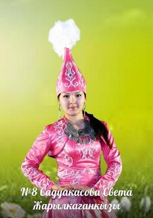 Карашаш Нсанову из Мангистауского колледжа искусств назвали «Мисс Весной»
