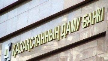 Госбанк развития Китая откроет Банку развития Казахстана кредитную линию на $500 млн