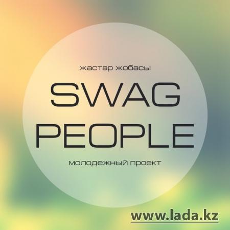 В Актау начался прием заявок на конкурс «Swag people»
