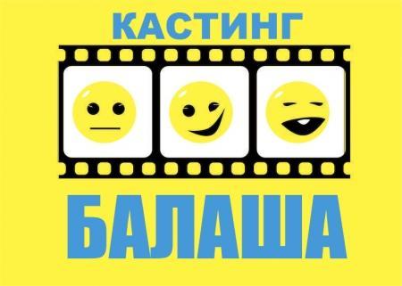 В Актау пройдет кастинг для съемок в кинопроекте «Балаша»