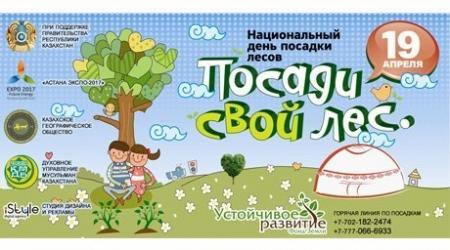 Национальный день посадки леса пройдет в Казахстане 19 апреля