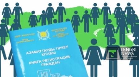 Численность казахстанцев составила более 17,2 миллиона человек