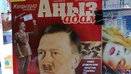 """Апрельский номер журнала """"Аңыз адам"""" о Гитлере имеет признаки нарушения Конституции РК"""
